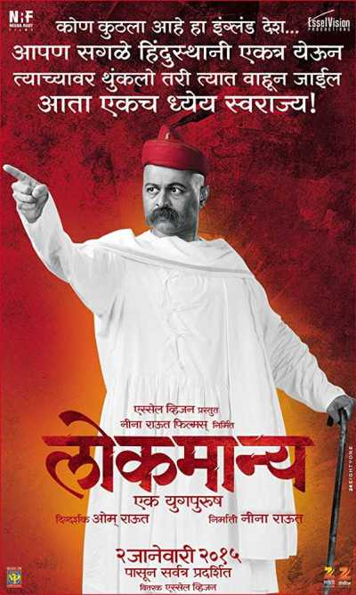Lokmanya Ek Yugpurush movie poster
