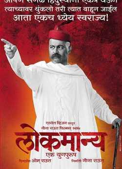 Lokmanya Ek Yugpurush movie poster