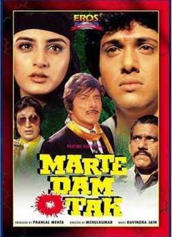 मरते दम तक movie poster