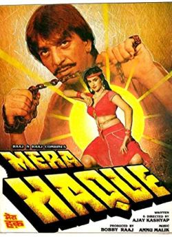 Mera Haque movie poster