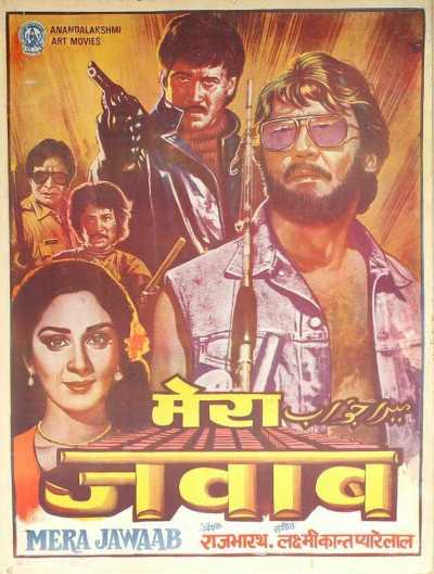 Mera Jawab movie poster