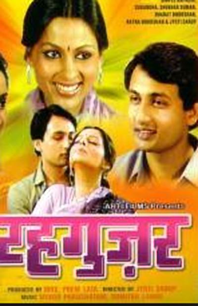 Rehguzar movie poster