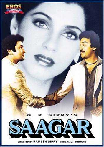 Saagar movie poster