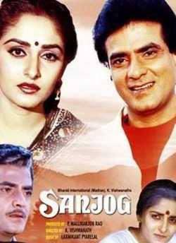 Sanjog movie poster