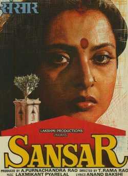 Sansar movie poster