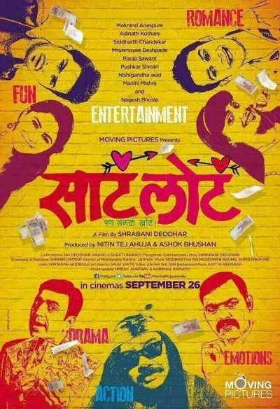 Sata Lota Pan Sagla Khota movie poster