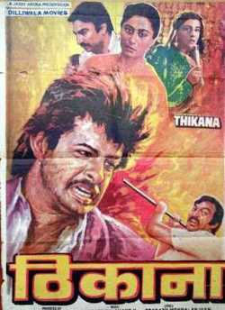 Thikana movie poster