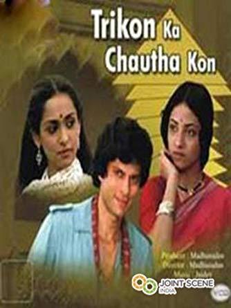 त्रिकोण का चौथा कोण movie poster
