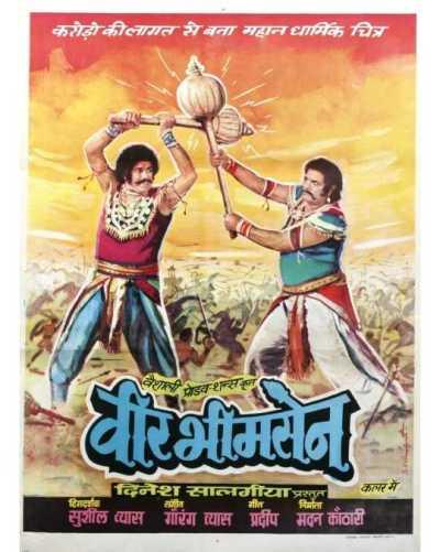 Veer Bhimsen movie poster