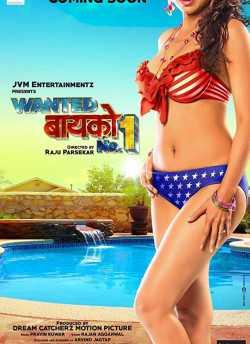 Wanted Bayko No. 1 movie poster