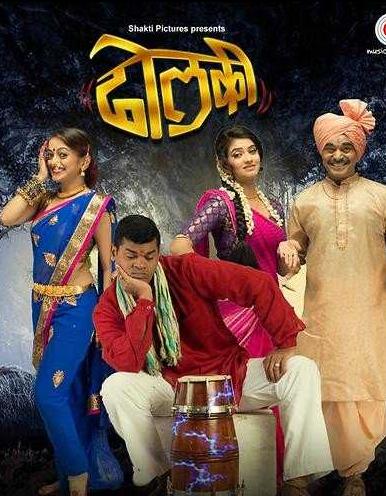 Dholki movie poster