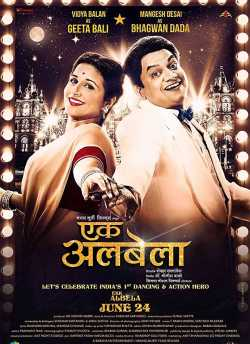 Ekk Albela movie poster
