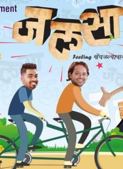 Jalsa movie poster