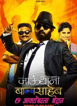 Jaundya Na Balasaheb movie poster
