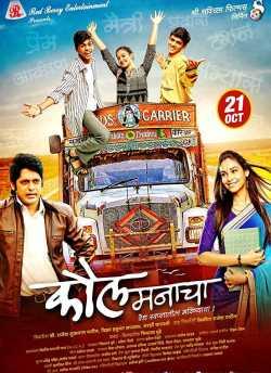 Kaul Manacha movie poster