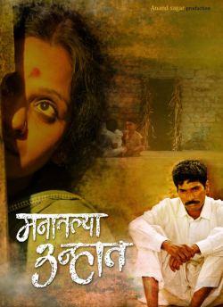 Manaatlya Unhat movie poster