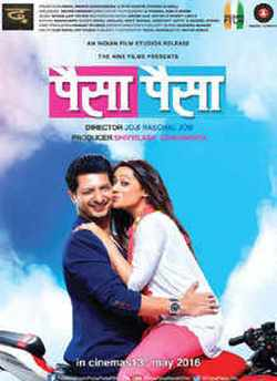 Paisa Paisa movie poster