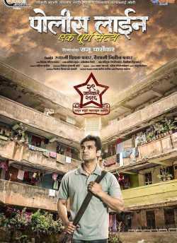 Police Lines Ek Purna Satya movie poster