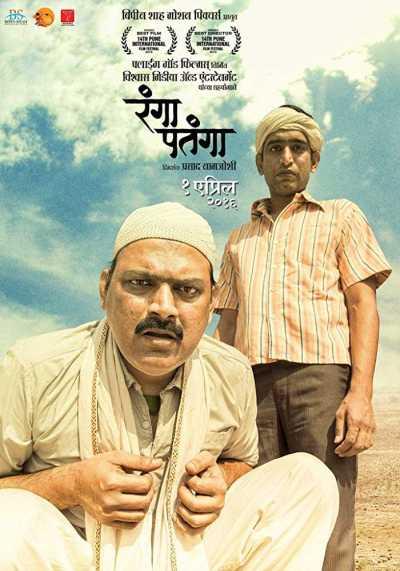 Rangaa Patangaa movie poster