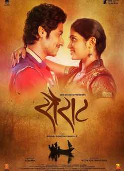Sairat movie poster