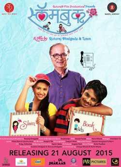 Slambook movie poster
