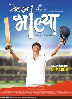 Well Done Bhalya movie poster