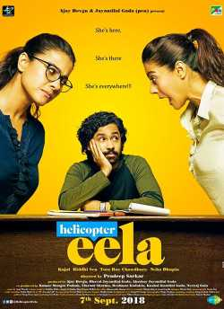 Helicopter Eela movie poster