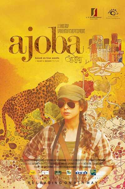 Ajoba movie poster