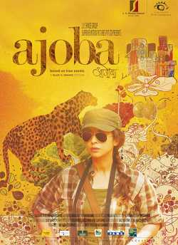 Ajoba movie poster
