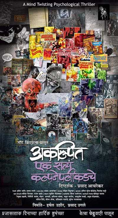 Akalpith movie poster