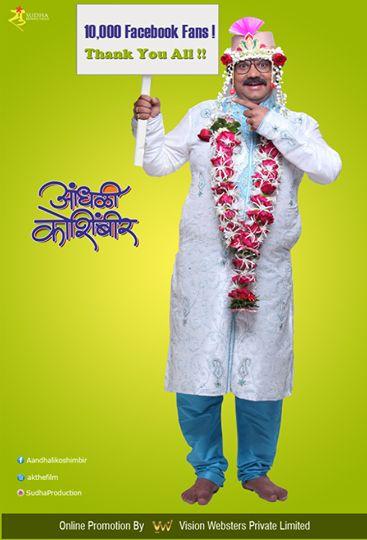 Aandhali Koshimbir movie poster