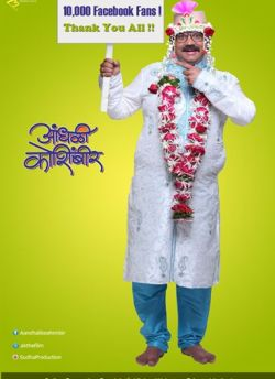 Aandhali Koshimbir movie poster
