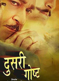 Dusari Goshta movie poster