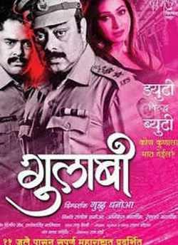 Gulabi movie poster