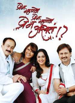 Prem Mhanje Prem Mhanje Prem Asta movie poster