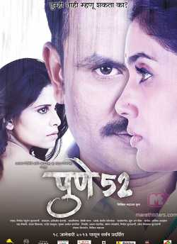 Pune 52 movie poster