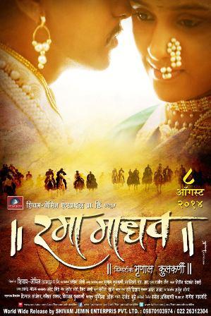 Rama-Madhav movie poster