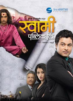 Swami Public Ltd. movie poster