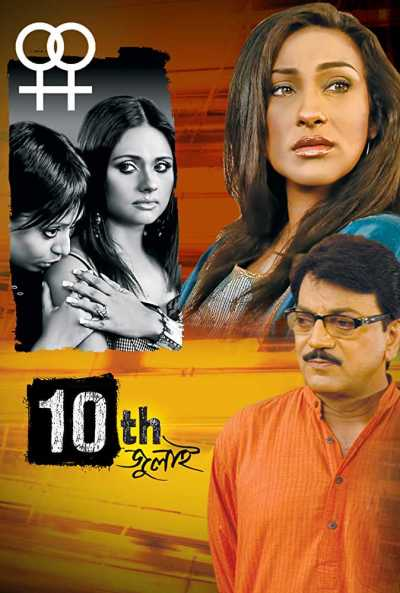 10th July movie poster