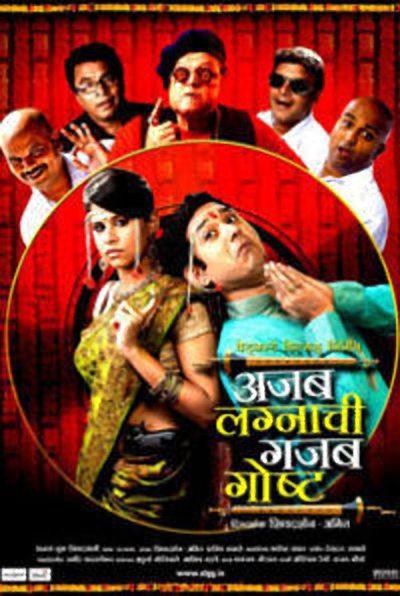 Ajab Lagnachi Gajab Gosht movie poster