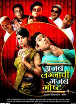 Ajab Lagnachi Gajab Gosht movie poster