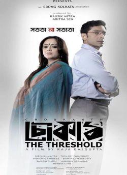 Choukaath movie poster