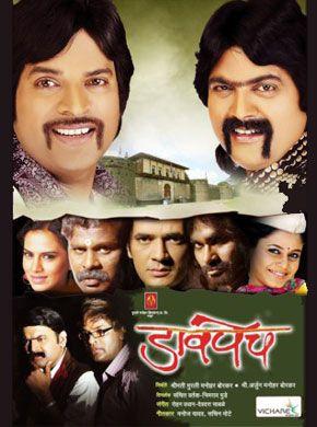 Davpech movie poster