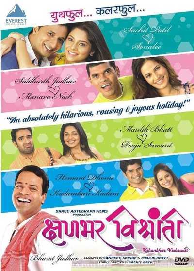 Kshanbhar Vishranti movie poster