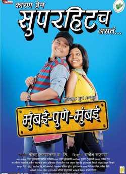 Mumbai-Pune-Mumbai movie poster