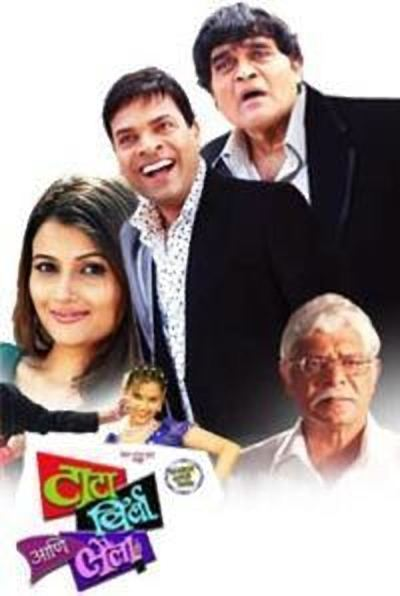 Tata Birla ani Laila movie poster
