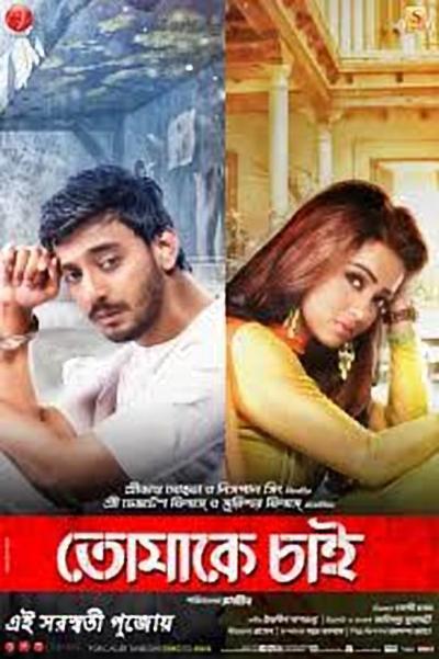 Tomake Chai movie poster
