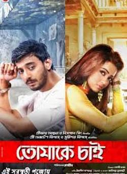 Tomake Chai movie poster