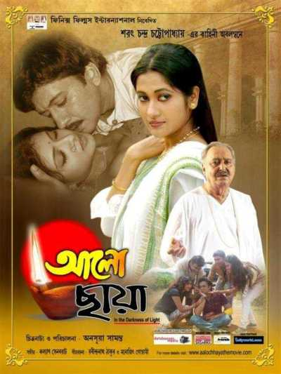 Aalo Chhaya movie poster