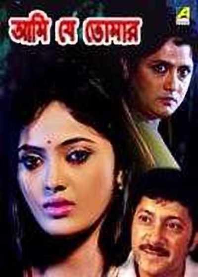 Aami Je Tomar movie poster